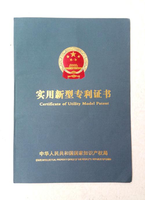 生产专利2