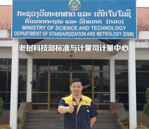 """一带一路""""首站老挝 机遇+挑战"""