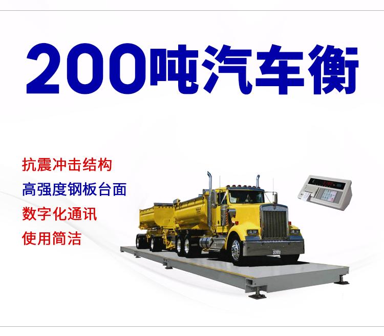 重庆200吨地磅